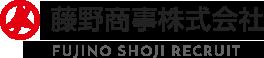 藤野商事株式会社|FUJINO SHOJI RECRUIT