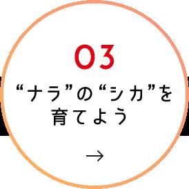 """03.""""ナラ""""の""""シカ""""を育てよう"""
